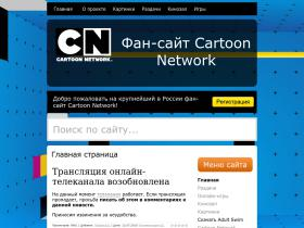 cartoonnetwork.ucoz.ru