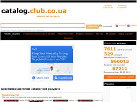 catalog.club.co.ua