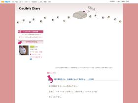cecile.blog.so-net.ne.jp