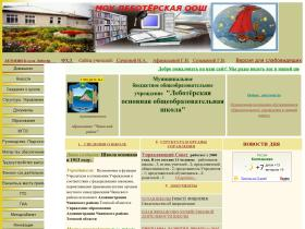 chain-lebschool.edu.tomsk.ru