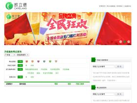 channel.careland.com.cn