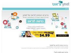chat.ynet.co.il