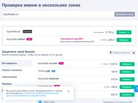 cheat.topcheats.ru