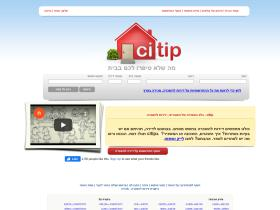 citip.co.il