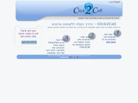 click2call.co.il