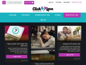 click2love.co.il