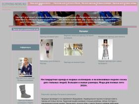 clothing-nons.ru