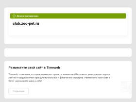 club.zoo-pet.ru