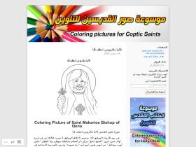 copticsaints.wordpress.com