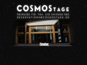 cosmostage.gr