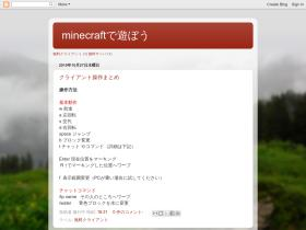 craft-server.blogspot.jp