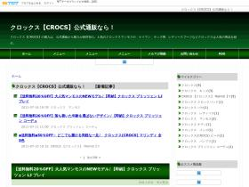 crocs-kids.blog.so-net.ne.jp