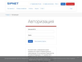 customer.sipnet.ru