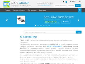 derigroup.ru