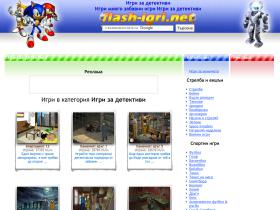 detektivski-igri.flash-igri.net