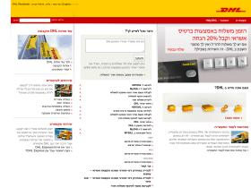 dhl.co.il