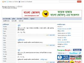 dictionary.evergreenbangla.com