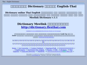 dictionary.meelink.com