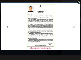 dipr.rajasthan.gov.in