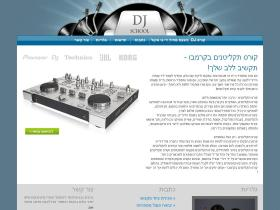 djschool.co.il