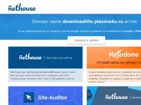 downloadlife.plasma4u.ru
