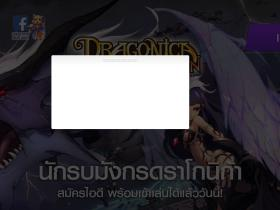 dragonica.in.th