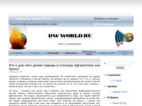 dw-world.ru