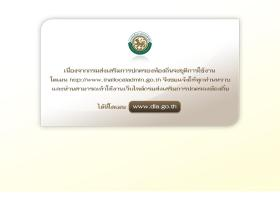 e-plan.thailocaladmin.go.th