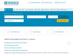 e-travels.com.ua