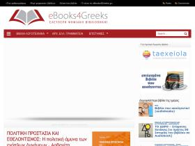 ebooks4greeks.gr