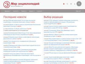 encyclopedia.ru