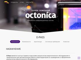 epass.octonica.ru