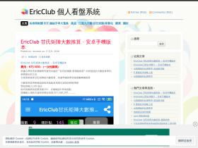 ericclub.wordpress.com