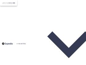 expedia.co.jp