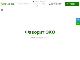 favorit-eco.ru