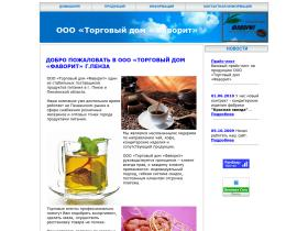 favorit-tea.ru