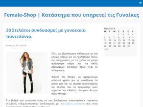 female-shop.gr