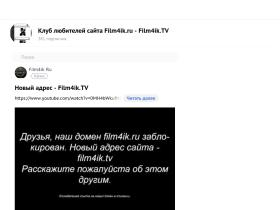 film4ik.mirtesen.ru