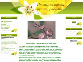 flowering.at.ua
