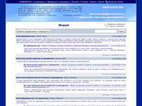 forum.demodex.ru