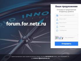 forum.for.netz.ru