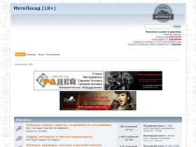 forum.motoposad.ru