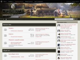 forum.worldoftanks.ru