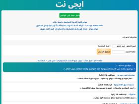 forums.egynt.net