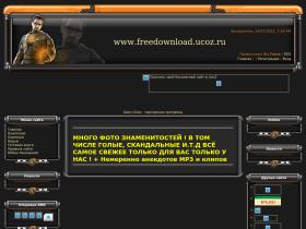 freedownload.ucoz.ru
