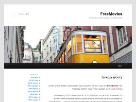 freemovies.co.il