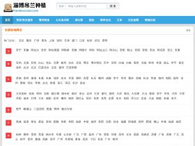 friendsarzano.com