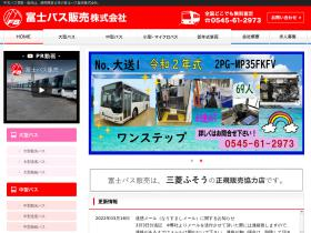 fujibus-sales.co.jp