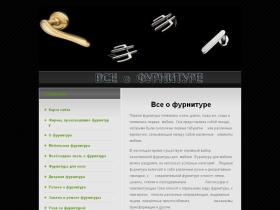 furnituraonline.ru