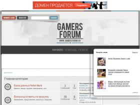gamersforum.ru